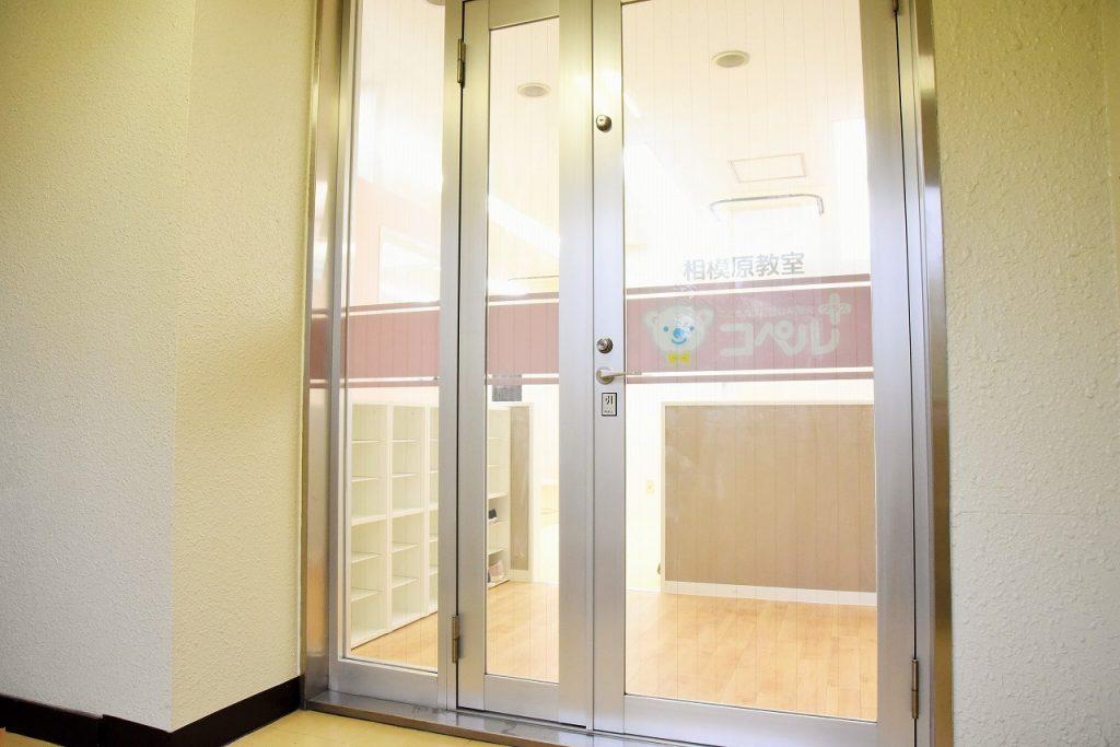 コペルプラス相模原教室 入口