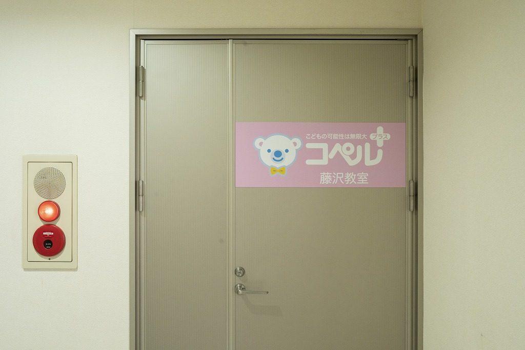 コペルプラス藤沢教室 入口