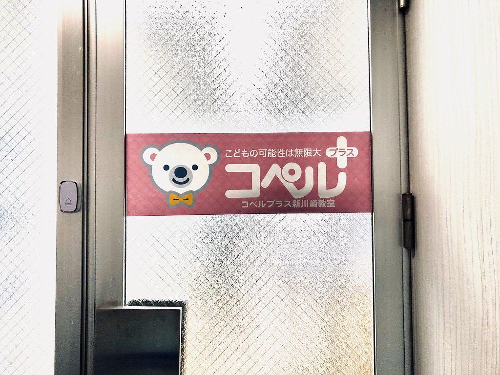 コペルプラス新川崎教室 入口