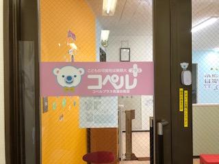 コペルプラス青葉台教室 入口